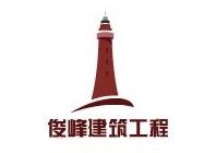 甘肃俊峰建筑工程有限公司