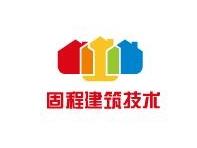 青海固程建筑技术有限公司