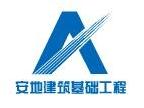 西宁安地建筑基础工程有限公司