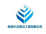 青海兴远建设工程有限公司