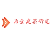 包头冶金建筑研究防水防腐特种工程有限公司