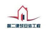 青海省第二建筑安装工程有限公司