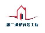 青海茫崖特种技术工程有限公司