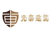 内蒙古光泰建筑技术有限责任公司