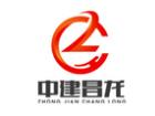 湖北中建昌龙建筑技术有限公司