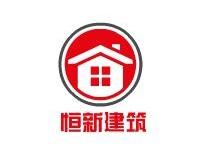 青海恒新建筑工程有限公司