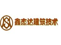 内蒙古鑫杰达建筑技术有限责任公司