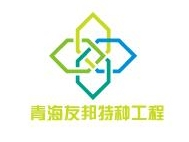 青海友邦特种工程有限责任公司