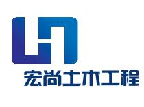 湖南省宏尚土木工程技术有限公司