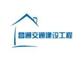 青海昌通交通建设工程有限公司