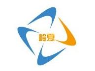 宁夏岭夏建设工程有限公司
