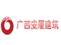 广西安厦建筑工程有限责任公司