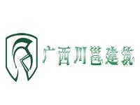 广西川邕建筑工程有限公司
