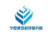 宁夏建筑科学研究院有限公司