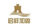 宁夏启祥建筑加固工程有限公司
