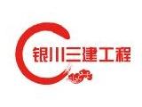 银川三建工程有限责任公司