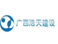 广西浩天建设工程有限公司
