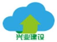 南京兴业建设有限公司