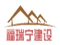南京福瑞宁建设工程有限公司