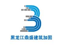 黑龙江鼎盛建筑加固技术开发有限公司