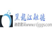 黑龙江融德建筑技术开发有限公司