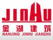 南京金湖建筑安装工程有限公司