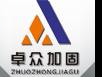 湖南省卓众建筑工程有限公司