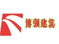 黑龙江博强建筑工程有限公司