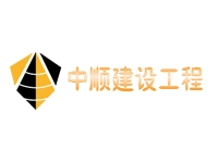 黑龙江中顺建设工程有限公司