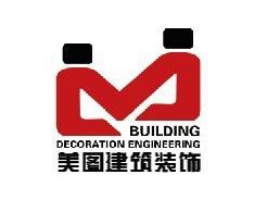 黑龙江美图建筑装饰工程有限公司