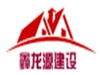 南京鑫龙源建设工程有限公司