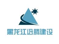 黑龙江迅腾建设工程有限公司