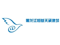 黑龙江恒基天承建筑工程有限公司
