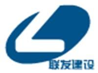 江苏联发建设工程有限公司