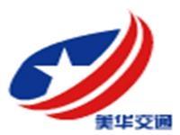 江苏美华交通工程有限公司