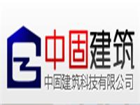 绍兴中固建筑科技有限公司
