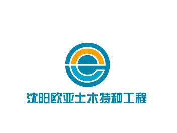 沈阳欧亚土木特种工程有限公司