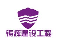 海南铸辉建设工程有限公司