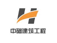 海南中础建筑工程有限公司