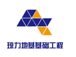 海南琼力地基基础工程有限公司