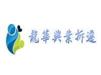 海南龙华兴业拆迁工程有限公司