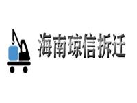 海南琼信拆迁工程有限公司