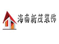 海南新茂装饰工程有限公司