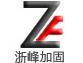 浙江浙峰岩土工程有限公司