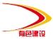 浙江有色建设工程有限公司