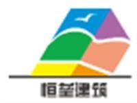 安徽恒垒建筑加固有限公司