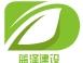 安徽蓝泽建设工程有限公司