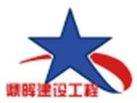 安徽鼎晖建设工程有限公司