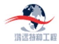 安徽鸿远特种工程有限公司