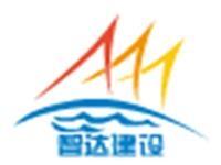 安徽智达建设工程有限公司